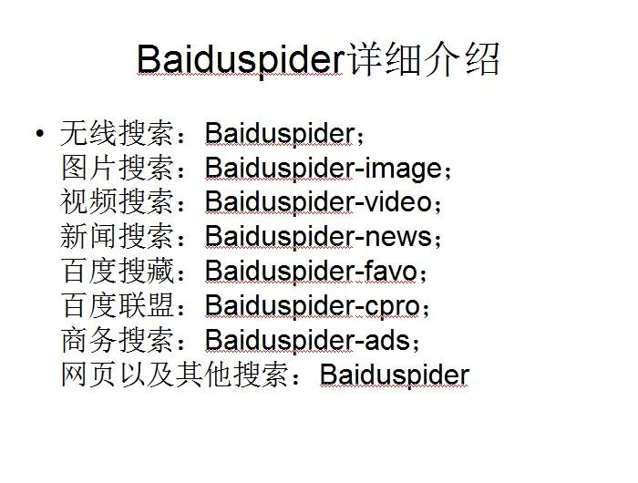 详细介绍8个Baiduspider