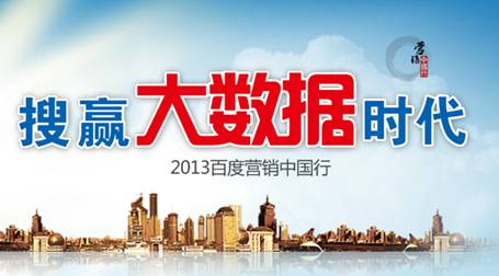 百度营销中国行,PPC数据分析