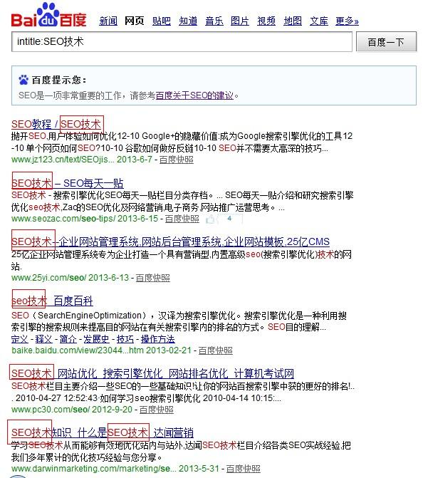 通过百度搜索引擎查询intitle展现结果