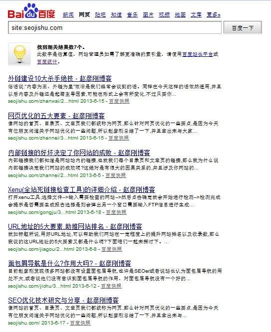 在百度搜索引擎输入site:seojishucom展现的结果