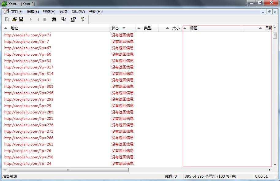 使用xenu的SEO工具检测死链的最终结果