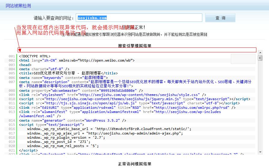 演示网站被黑检测的结果页