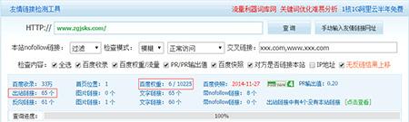 中公教师考试网友链数量