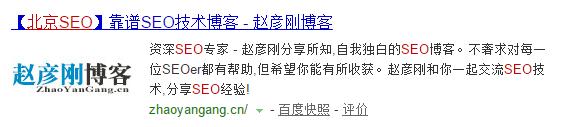北京SEO搜索结果