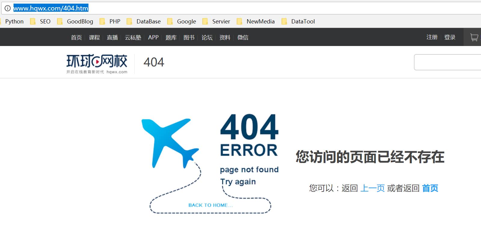 第二个404页面示例