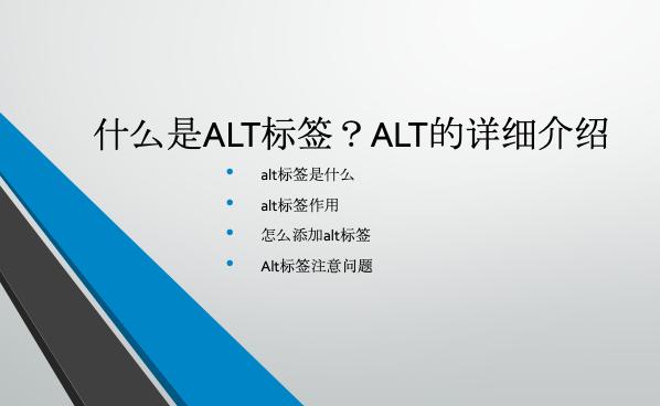 什么是ALT标签?ALT的详细介绍