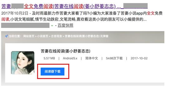 标题标明可下载小说,但页面中诱导下载APP的负面案例