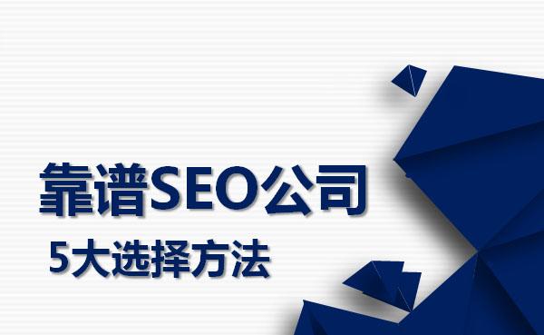 靠谱SEO公司的5大选择方法
