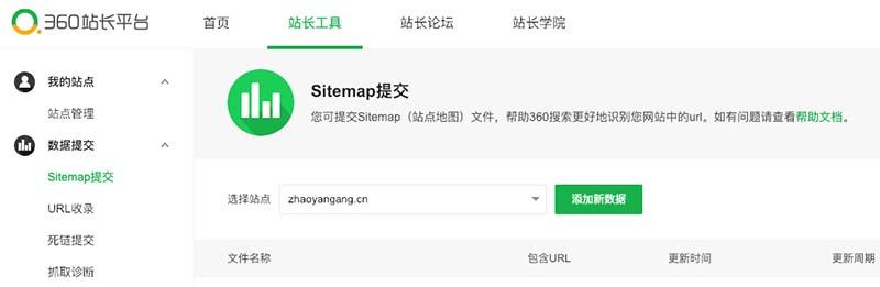 360的sitemap方式提交收录截图