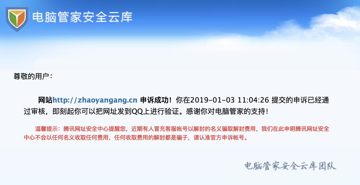 qq安全网址检测申诉成功
