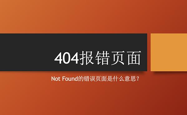 404报错页面头图