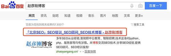 网页标题在搜索引擎的展示位置