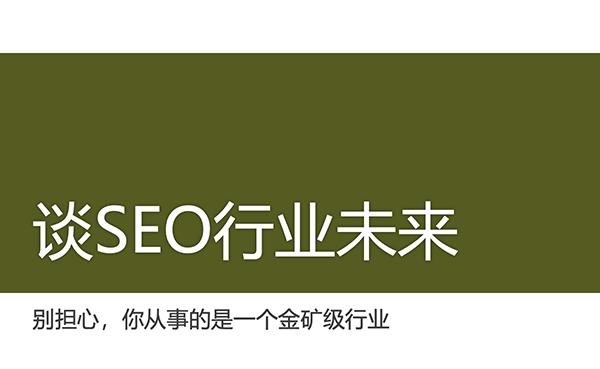 谈SEO行业未来头图
