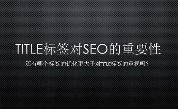 title标签对SEO的重要性