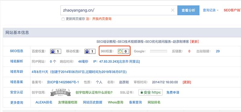 chinaz工具360权重查询结果