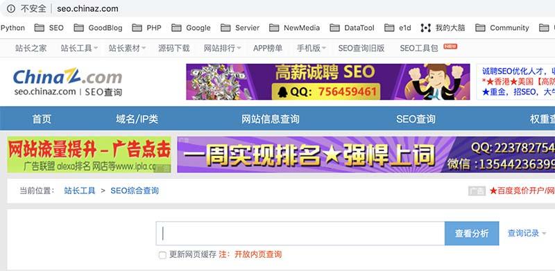 chinaz工具首页截图