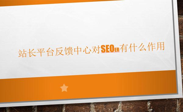站长平台反馈中心对seoer有什么作用