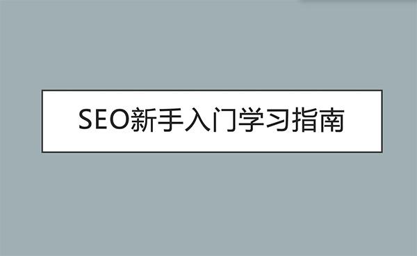 SEO新手入门学习指南