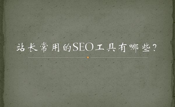 站长常用的SEO工具有哪些?-中国SEO联盟