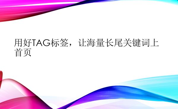 用好TAG标签,让海量长尾关键词上首页