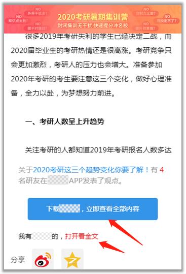 用户需要下载或打开APP才可以查看全文