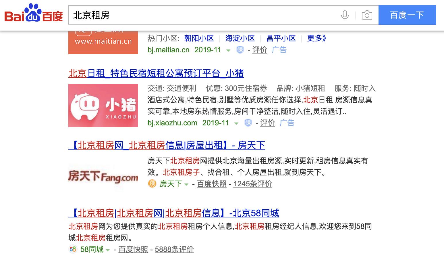 58同城北京租房的标题书写示例图