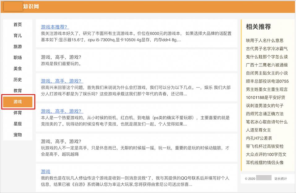 站点内容主体分散的聚合页示例图