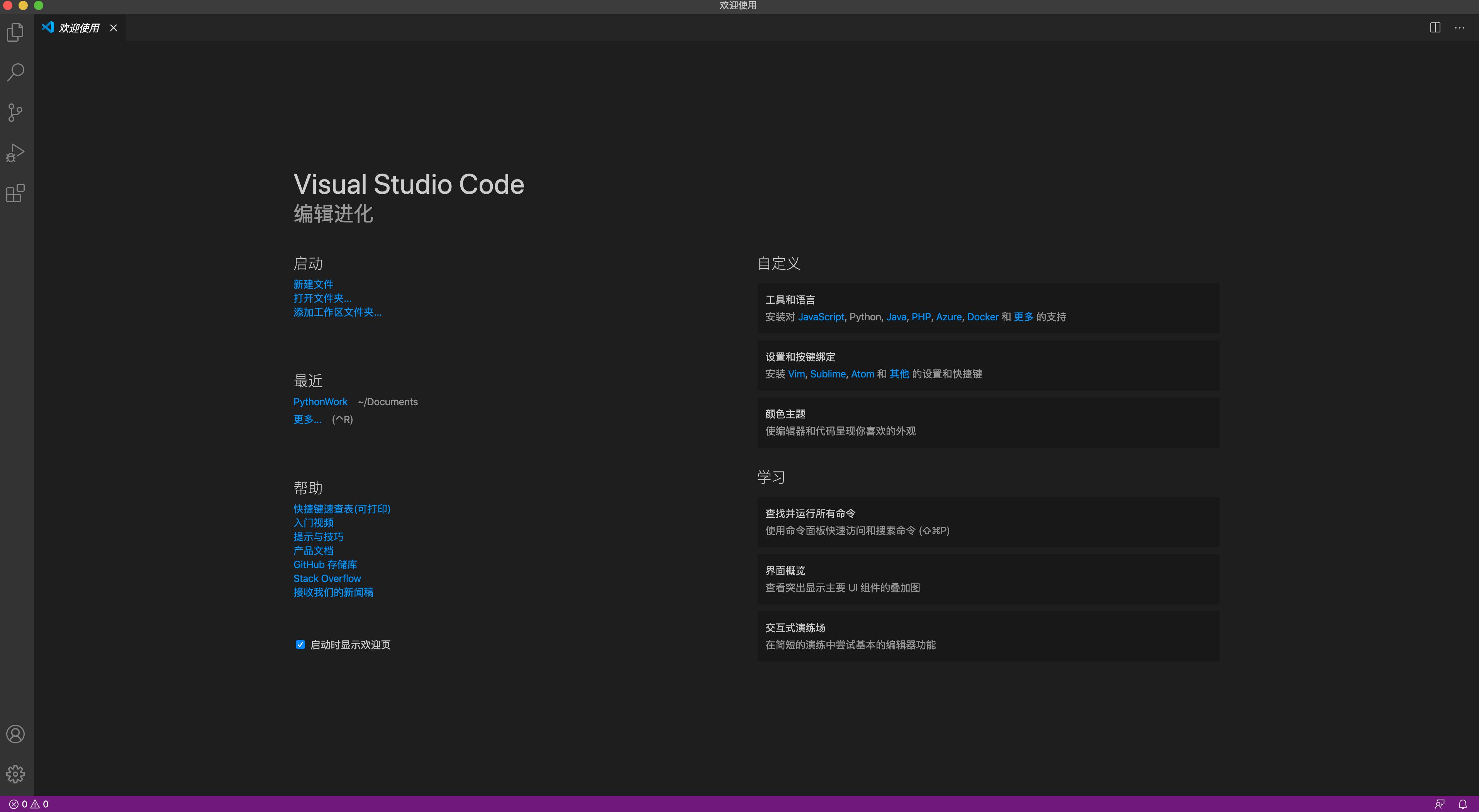 vscode中文设置后的显示界面