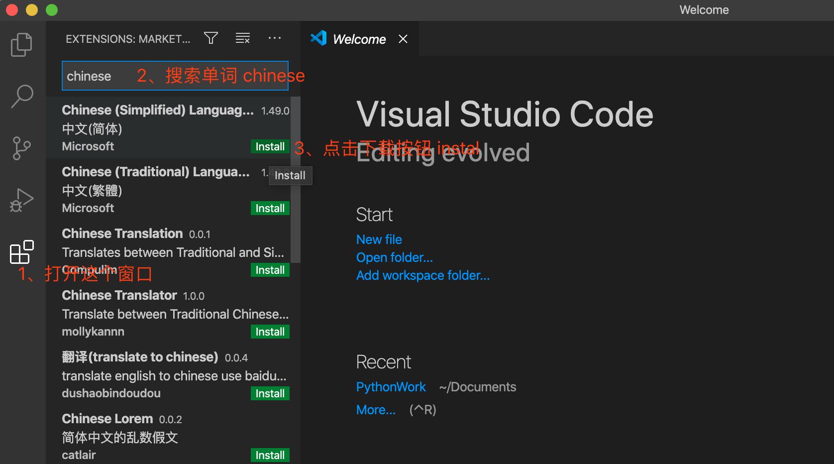 在vscode中安装中文语言包流程图